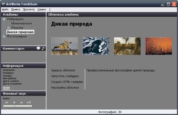 Программу Для Создание Фотоальбомов